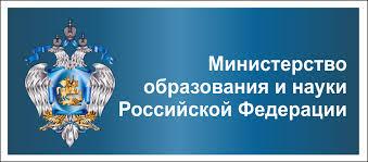 Логотип МинОбр