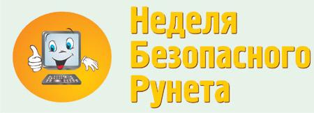 логотип безопасного рунета