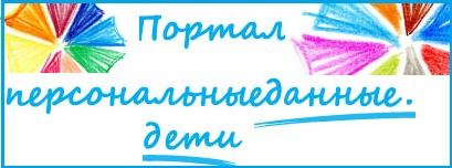 Логотип персональныеданные.дети