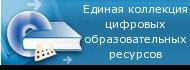 Логотип единой коллекции циф. образ. ресурсов
