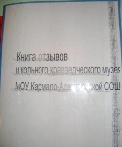 Книга отзывов музея