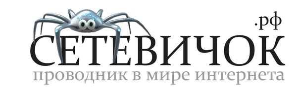 Логотип Сетевичок