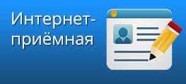 Логотип интернет приемная