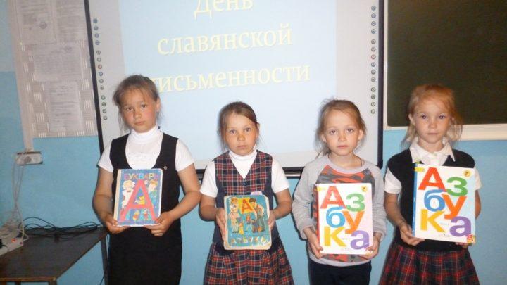 Дети стоят с азбукой