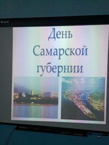 Презентация о Самарской губернии