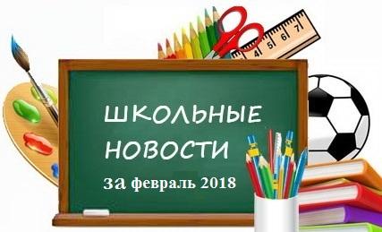 """баннер """"школьная газета"""""""